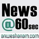 ANN News